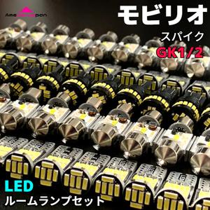 神光 ウェッジ球 LED ルームランプセット GK1/2 モビリオスパイク 純正球交換用 T10 G14 バニティ ラゲッジ