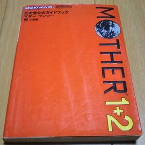 ゲームボーイアドバンス GBA  MOTHER1+2 マザー 任天堂 公式ガイドブック 攻略本