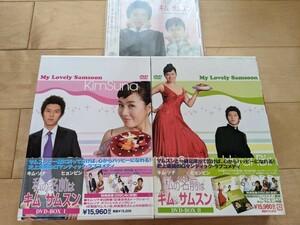 ☆お値下げしました☆私の名前はキムサムスン DVDセット 韓国ドラマ
