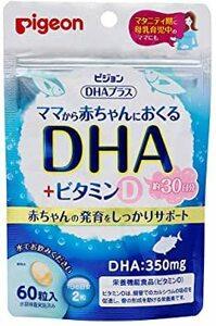 1 ピジョン(Pigeon) DHAプラス (DHA + ビタミンD) 【母乳で赤ちゃんへ届ける(マタニティサプリメント ソフト