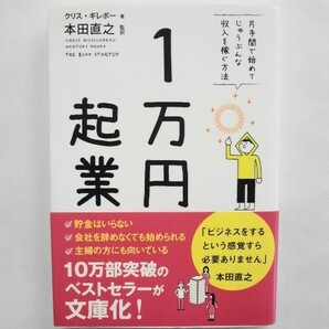 AN21-058 本 書籍 1万円起業 文庫版 クリス・ギレボー 本田直之 帯付き