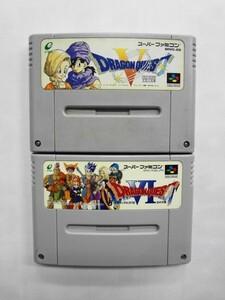 SFC21-022 レベル99データ有り 任天堂 スーパーファミコン SFC ドラゴンクエスト 5 6 セット ドラクエ DQ シリーズ レトロ ゲーム ソフト