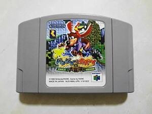 N64 21-003 任天堂 ニンテンドー64 N64 バンジョーとカズーイの大冒険 アクション シリーズ レトロ ゲーム カセット ソフト