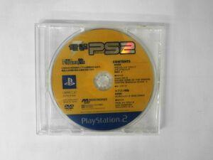 PS2 21-003 電撃プレイステーション2 プレステ2 D53 電撃プレイステーション 9/27号増刊 PlayStation レトロ ゲーム ソニー sony