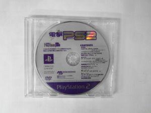 PS2 21-006 電撃プレイステーション2 プレステ2 D69 電撃プレイステーション 7/23号増刊 PlayStation レトロ ゲーム ソニー sony