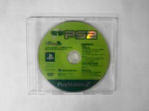PS2 21-007 電撃プレイステーション2 プレステ2 D70 電撃プレイステーション 8/27号増刊 PlayStation レトロ ゲーム ソニー sony
