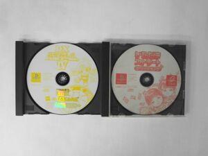 PS21-003 ソニー sony プレイステーション PS 1 いただきストリート ゴージャスキング DX人生ゲーム4 セット レトロ ゲーム ソフト のみ