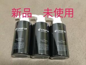 チャップアップ CHAP UP シャンプー3本セット CUシャンプー シャンプー メンズ スカルプシャンプー