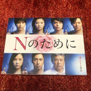 Nのために DVD BOX 窪田正孝 榮倉奈々 賀来賢人 最愛 リバース