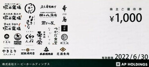 塚田農場 四十八酒場 エー・ピーホールディングス 株主優待券5000円分(1000円x5枚) 2022/6/30迄 ネコポス216円発送可