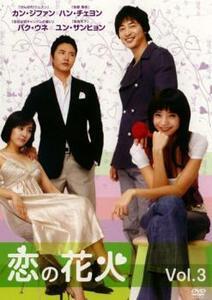 ケース無::bs::恋の花火 3【字幕】 レンタル落ち 中古 DVD 韓国ドラマ カン・ジファン