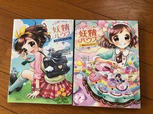 ひみつの妖精はハウス 2冊 2 11 ポプラ社