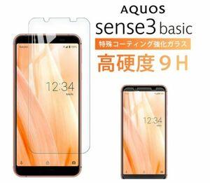 【2枚】AQUOS Sense 3 basic ガラス フィルム   au SHV48 softbank