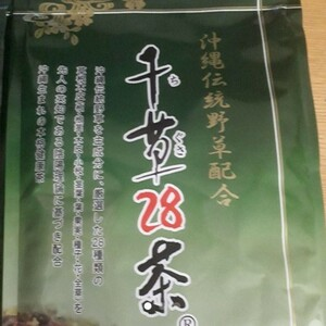 千草28茶 お茶 野草茶 水出しOK 沖縄 健康茶