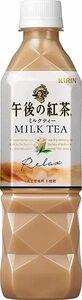 新品/未開封 キリン 午後の紅茶 ミルクティー ペット500ml×24本