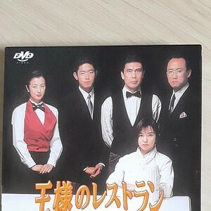 王様のレストラン DVD 三谷幸喜