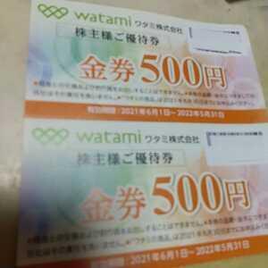 ワタミ 金券 500円 2枚 株主優待 有効期限 2022年5月31日