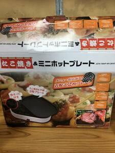 【AIM】800円スタート!1台2役 たこ焼き&ミニホットプレート JSTN-TMHP-WH フッ素コーティング プレート着脱式