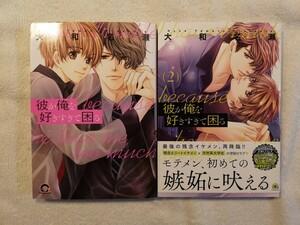 BL 彼が俺を好きすぎて困る 全2巻  大和名瀬 2冊セット