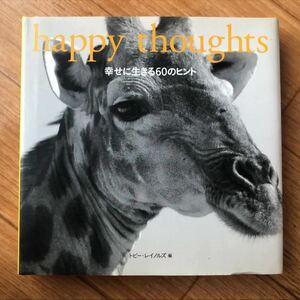 幸せに生きる60のヒント = happy thoughts