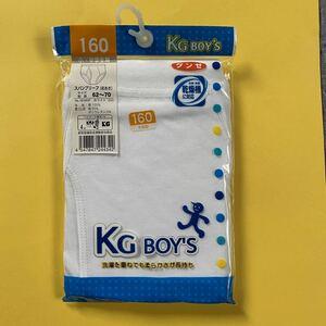 送料込◆レトロ◆グンゼKG◆ブリーフ◆160㎝◆小、中学生用◆こども肌着◆男児ブリーフ◆パンツ◆白◆KGボーイズ◆GUNZE