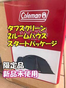 グレー★新品未使用★タフスクリーン2ルームハウス スタートパッケージ 限定カラー