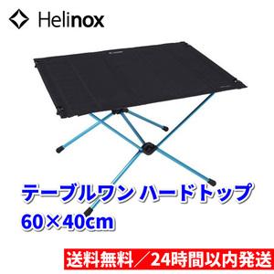 新品 Helinox ヘリノックス テーブルワン ハードトップ ブラック 1822171-BK 送料無料