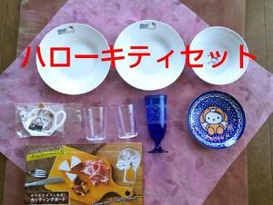 ★ハローキティセット★中皿、スープ皿、ワイングラス、グラス、★サンリオ★カッティングボード★小皿★洋服の青山