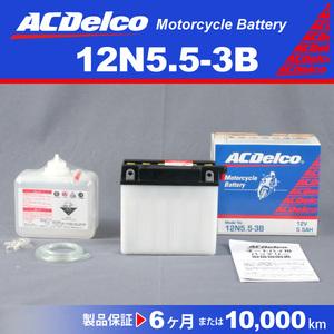 ACデルコ バイク用バッテリー 12N5.5-3B 新品