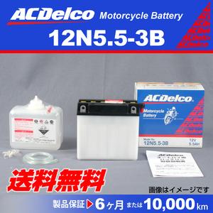 ACデルコ バイク用バッテリー 12N5.5-3B 新品 送料無料