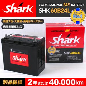 SHK60B24L SHARK バッテリー 新品 保証付 マツダ ロードスター
