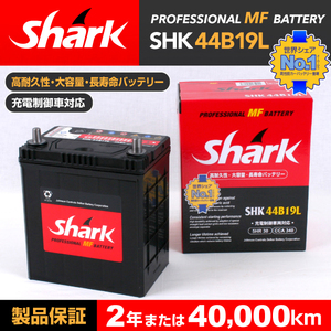 SHK44B19L SHARK バッテリー 新品 保証付 ダイハツ オプティ