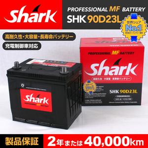 SHK90D23L SHARK バッテリー 新品 保証付 マツダ RX-7 送料無料
