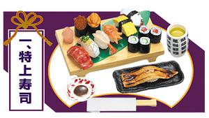 リーメント ぷちサンプル「満喫和食処」 一.特上寿司