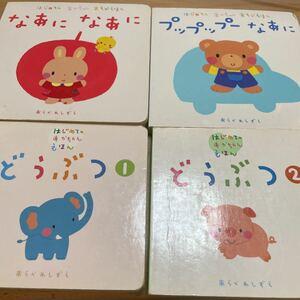 赤ちゃん絵本 4冊+おまけ