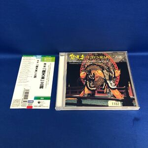 雅楽「越天楽」三調 ETENRAKU IN THREE DIFFERENT MODES レンタル落ち CD COCQ84222