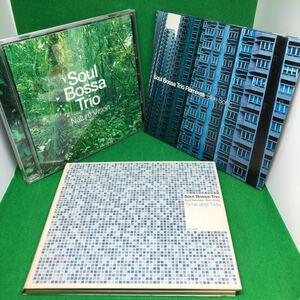 SOUL BOSSA TRIO■CD3枚セット Best Remixes 1993-2000  Blue Sonic  Nature Vision  ソウル・ボッサ・トリオ