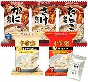 新品アマノフーズ フリーズドライ 雑炊 中華粥 5種類 15食 小袋ねぎ1袋 セットT0C5