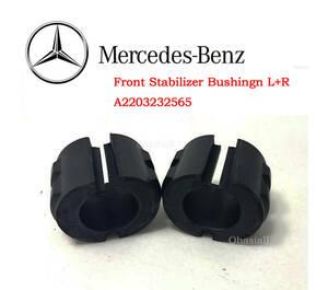 ベンツ W220 Sクラス スタビ ライザー ブッシュ 2個セット リペア 補修 S320 S350 S500 S600 S55 A 2203232565 2203232165