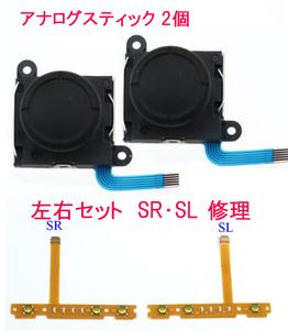 スイッチ ジョイコン ★修理用アナログスティック2個 ★左右セットスイッチ ジョイコン SR・SLボタンフレキ switch 修理
