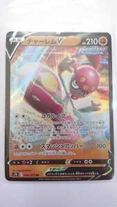 チャーレムV 036/067 ポケカ ポケモンカードゲーム ソード&シールド 蒼空ストリーム