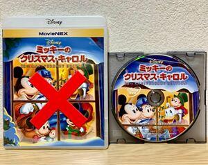 ミッキーのクリスマスキャロル MovieNEX 30th Anniversary Edition ※DVDのみ ウォルトディズニー
