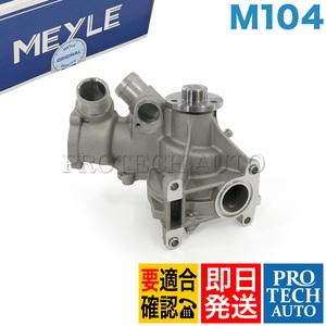 MEYLE ベンツ W124 W210 W202 R129 ウォーターポンプ Oリング付き M104エンジン 1042003301 1042002801 1042004501 1042004701 1042004901