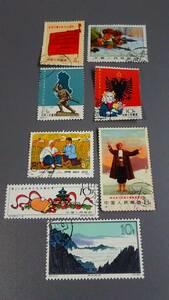 新中国新古い切手8種バラ済