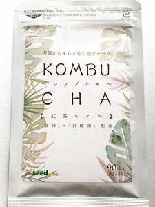 ◆送料無料◆ コンブチャ KOMBUCHA 約3ヶ月分 (2023.12.31~) 紅茶キノコ 酵母 乳酸菌 シードコムス サプリメント
