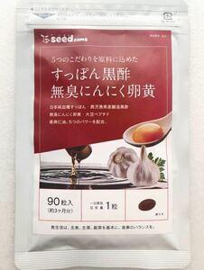 ◆送料無料◆すっぽん黒酢無臭にんにく卵黄 約3ヶ月分(2023.9.30~) 美容 亜麻仁油 シードコムス サプリメント