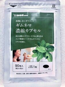◆送料無料◆ ギムネマ濃縮カプセル 約3ヶ月分(2023.9.30~) ダイエット シードコムス サプリメント