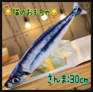 猫☆おもちゃ☆魚☆30cm☆キッカルー☆大きい☆さんま ☆蹴りぐるみ☆猫じゃらし