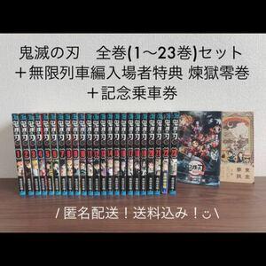 鬼滅の刃 全巻(1〜23巻)セット+無限列車編入場者特典 煉獄零巻+記念乗車券