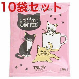 10袋セット【新品】ニャンコーヒー ドリップコーヒー ねこ